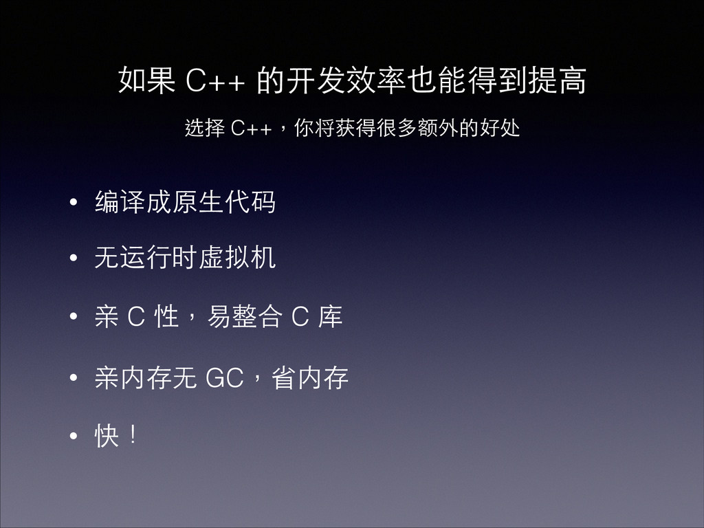 如果 C++ 的开发效率也能得到提⾼高 选择 C++,你将获得很多额外的好处 • 编译成原⽣生...