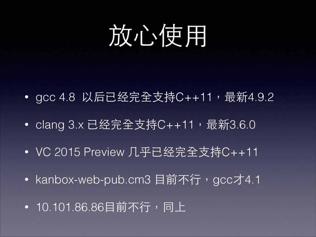 放⼼心使⽤用 • gcc 4.8 以后已经完全⽀支持C++11,最新4.9.2 • clang...