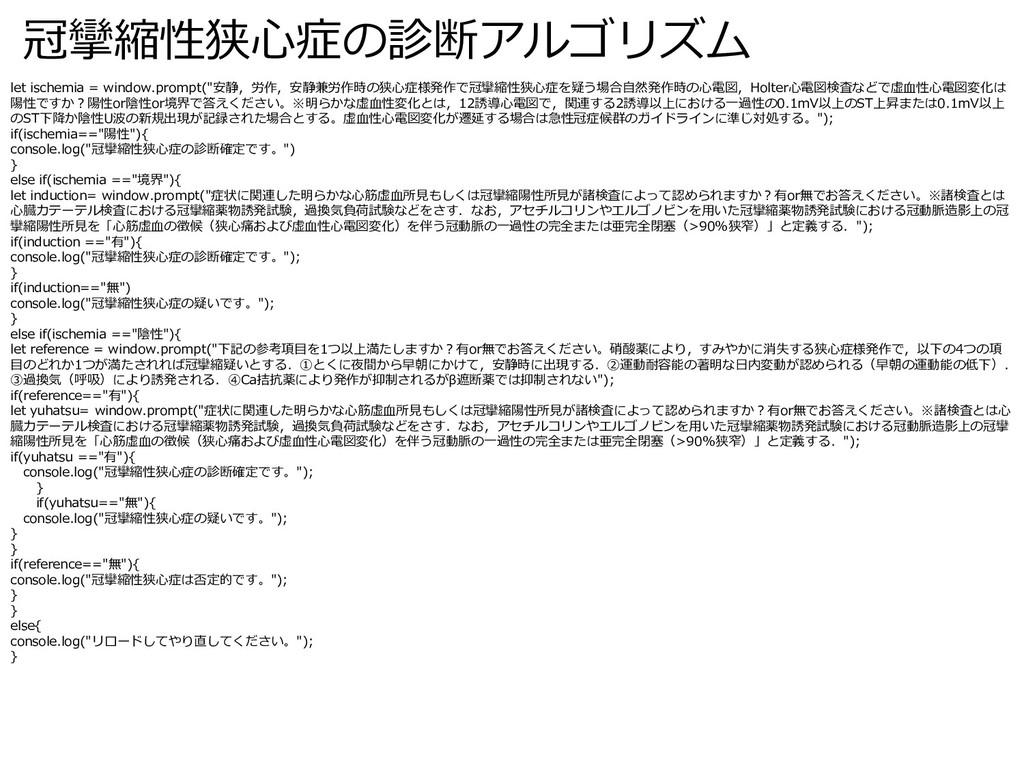 """冠攣縮性狭心症の診断アルゴリズム let ischemia = window.prompt(""""..."""