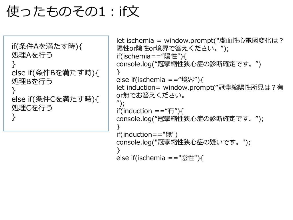 """使ったものその1:if文 let ischemia = window.prompt(""""虚血性心..."""