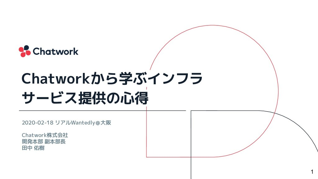 2020-02-18 リアルWantedly@大阪 Chatwork株式会社 開発本部 副本部...