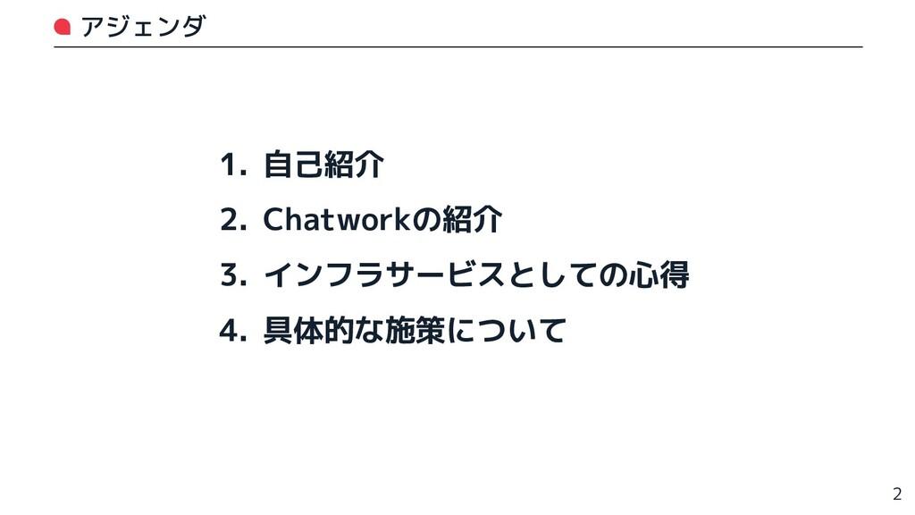 アジェンダ 1. 自己紹介 2. Chatworkの紹介 3. インフラサービスとしての心得 ...