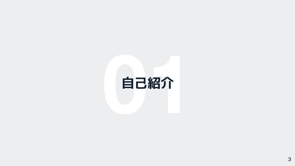 01 自己紹介 3