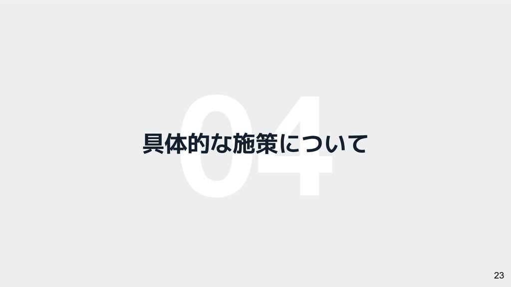 04 具体的な施策について 23