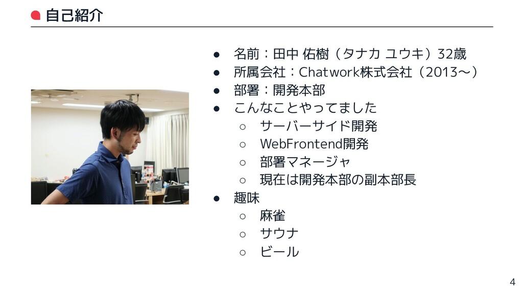 自己紹介 ● 名前:田中 佑樹(タナカ ユウキ)32歳 ● 所属会社:Chatwork株式会社...