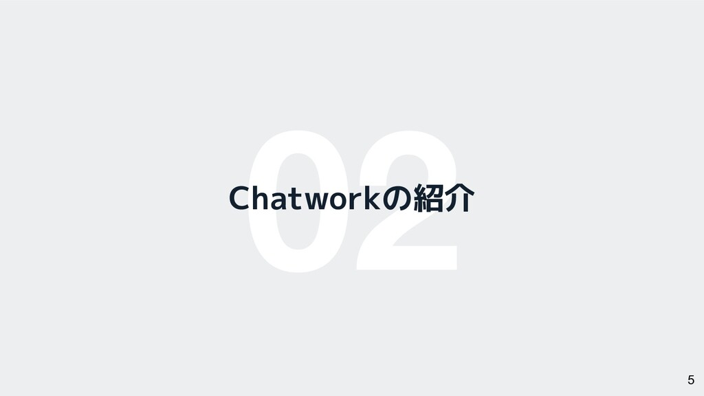 02 Chatworkの紹介 5