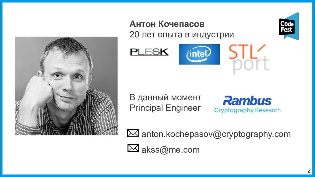 Антон Кочепасов 20 лет опыта в индустрии В данн...