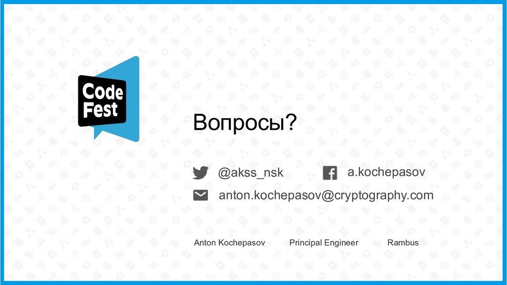 @akss_nsk Anton Kochepasov Principal Engineer R...