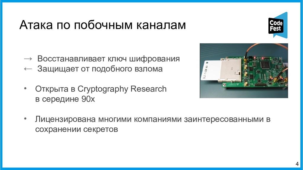 → Восстанавливает ключ шифрования ← Защищает от...
