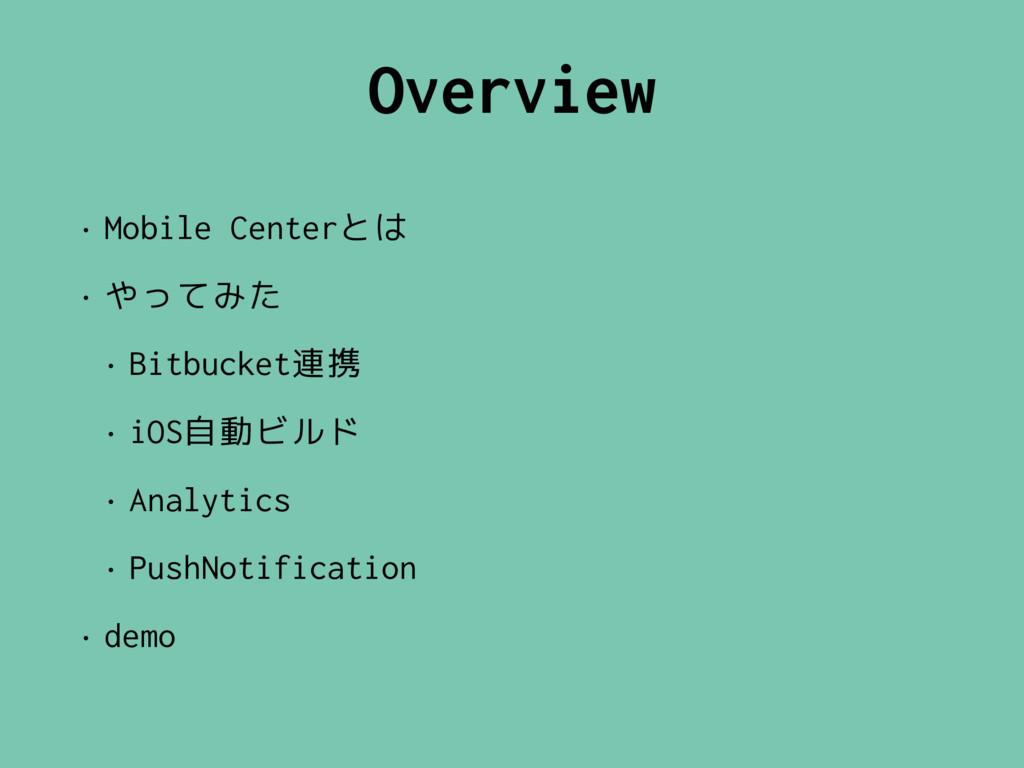 Overview • Mobile Centerとは • やってみた • Bitbucket連...