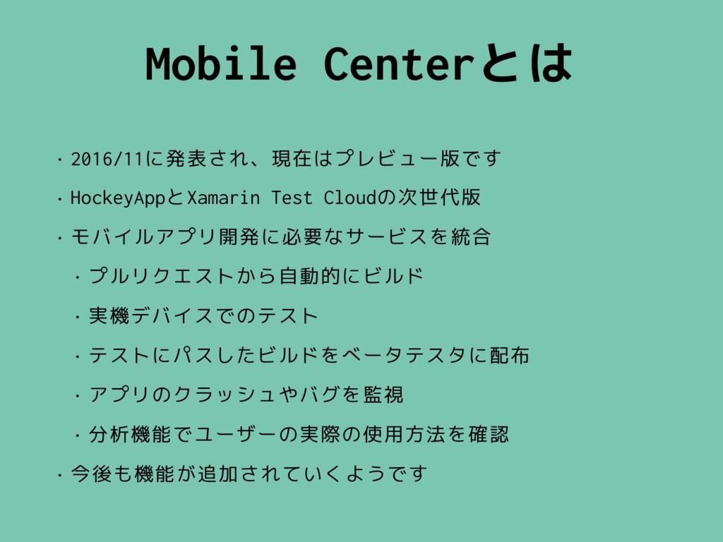 Mobile Centerとは • 2016/11に発表され、現在はプレビュー版です • Ho...