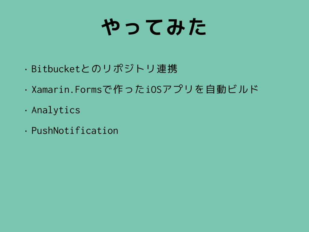 やってみた • Bitbucketとのリポジトリ連携 • Xamarin.Formsで作ったi...