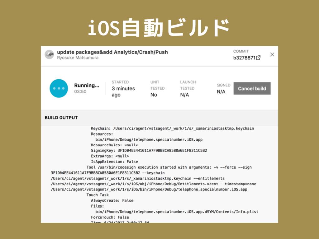 iOS自動ビルド