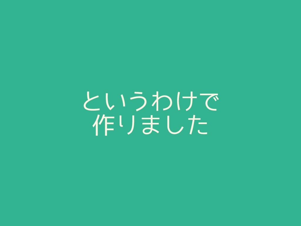 ͱ͍͏Θ͚Ͱ ࡞Γ·ͨ͠