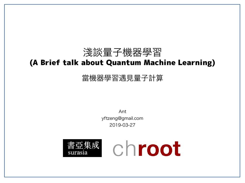 淺談量子機器學習 (A Brief talk about Quantum Machine Le...
