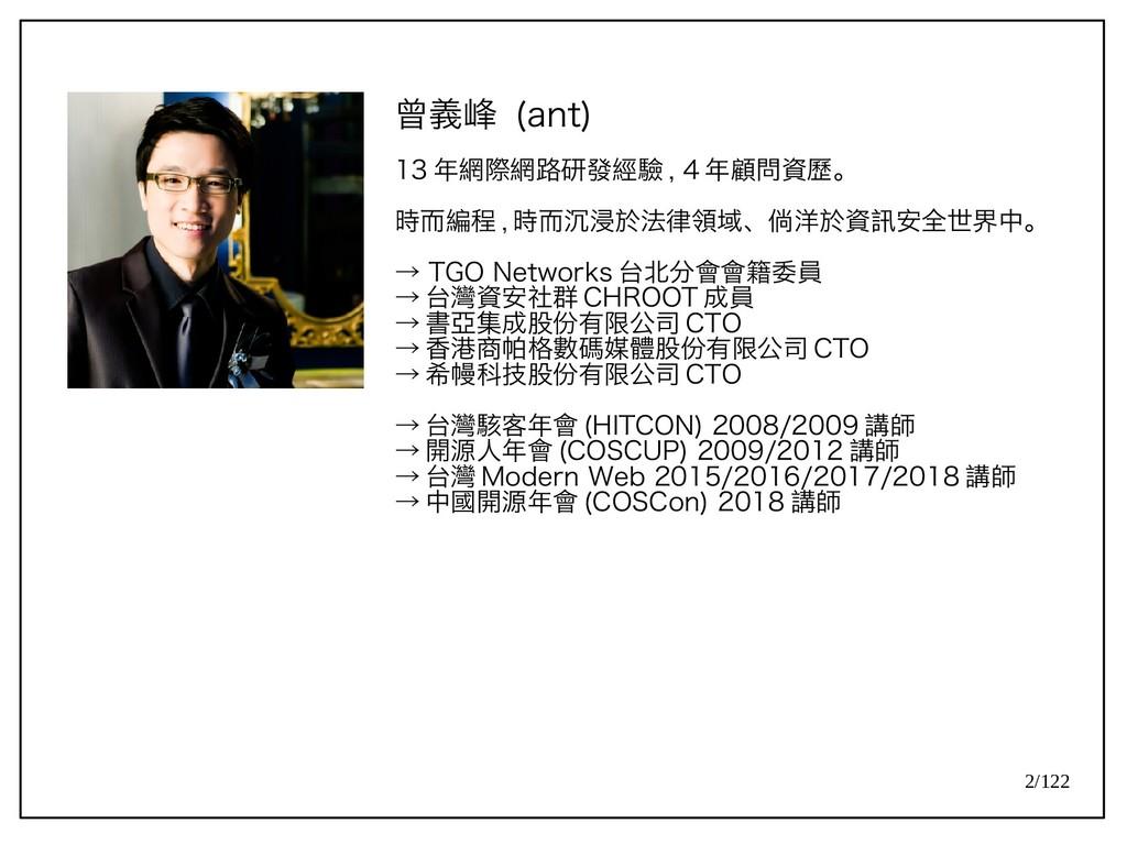 2/122 曾義峰 (ant) 13 年網際網路研發經驗 , 4 年顧問資歷。 時而編程 , ...