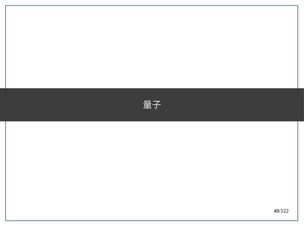 48/122 量子