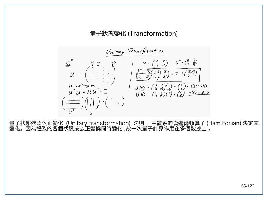 65/122 量子狀態變化 (Transformation) 量子狀態依照么正變化 (Unit...