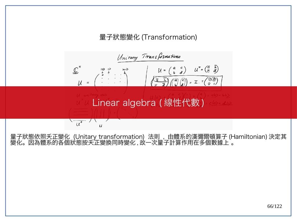 66/122 量子狀態變化 (Transformation) 量子狀態依照夭正變化 (Unit...