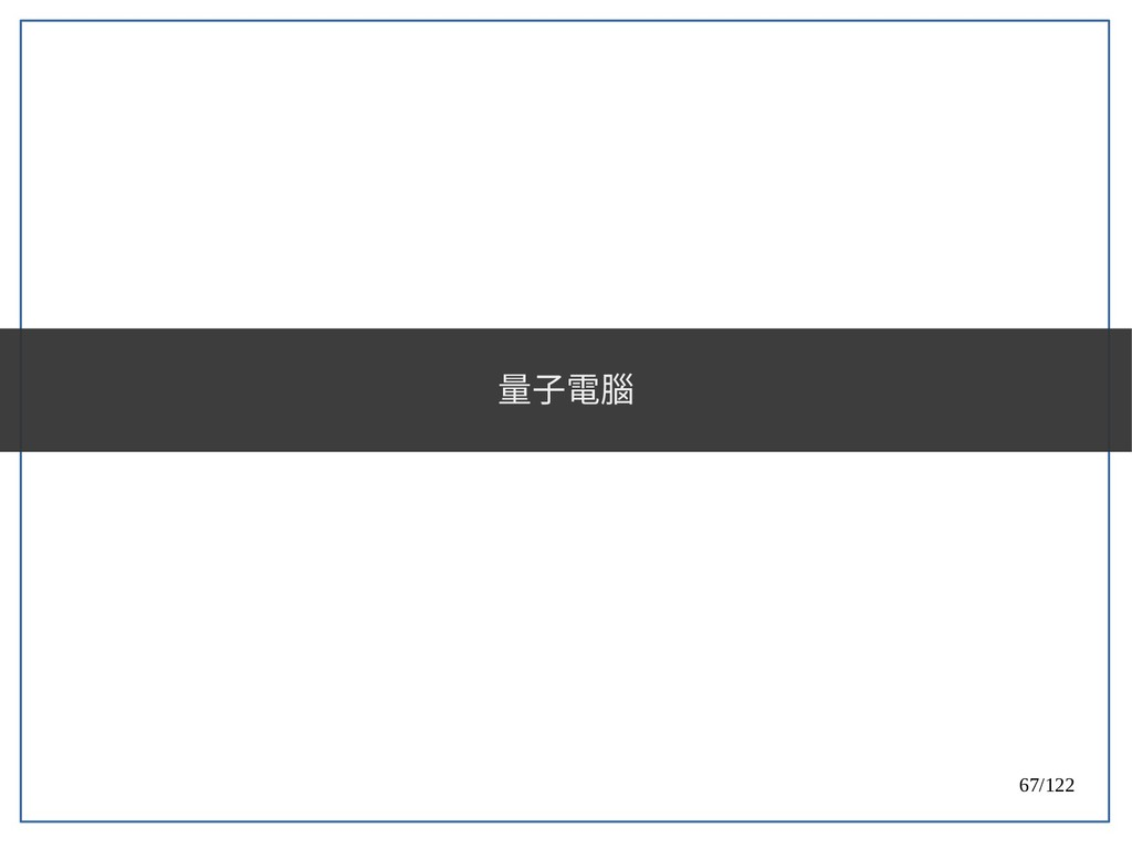 67/122 量子電腦
