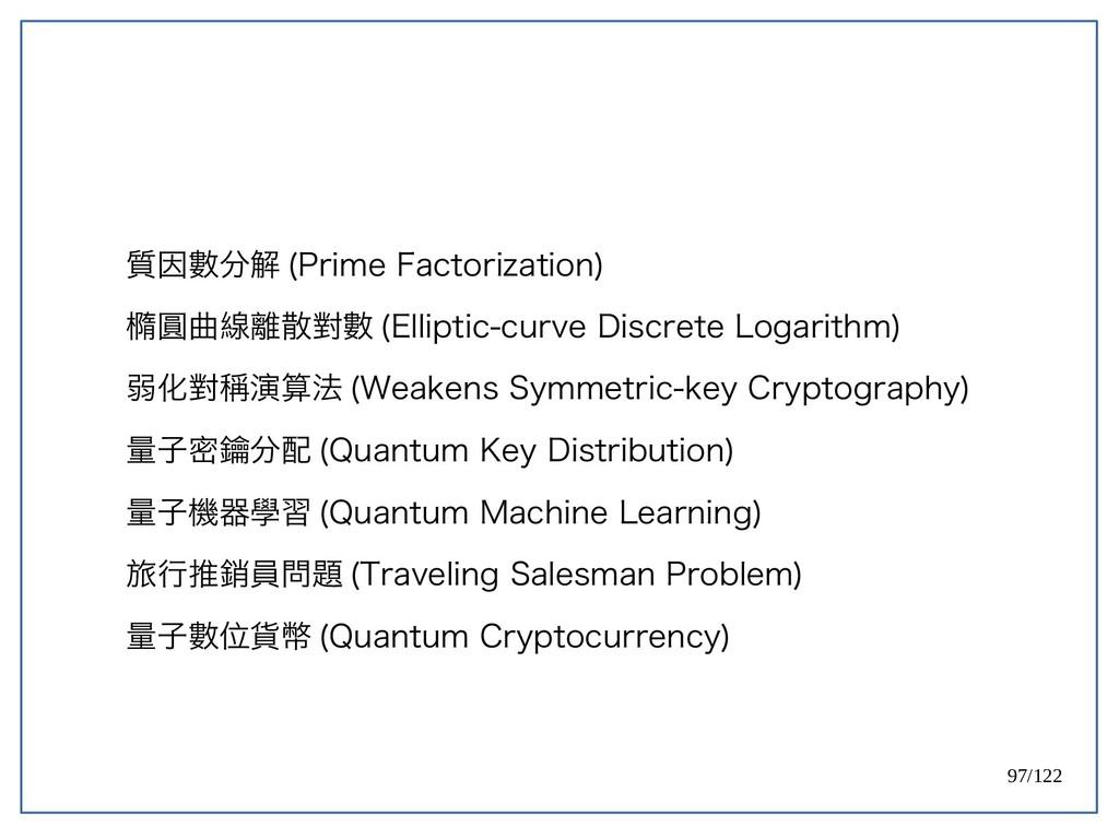 97/122 質因數分解 (Prime Factorization) 橢圓曲線離散對數 (El...