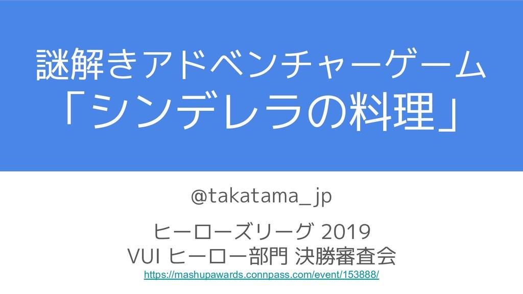 謎解きアドベンチャーゲーム 「シンデレラの料理」 @takatama_jp ヒーローズリーグ ...