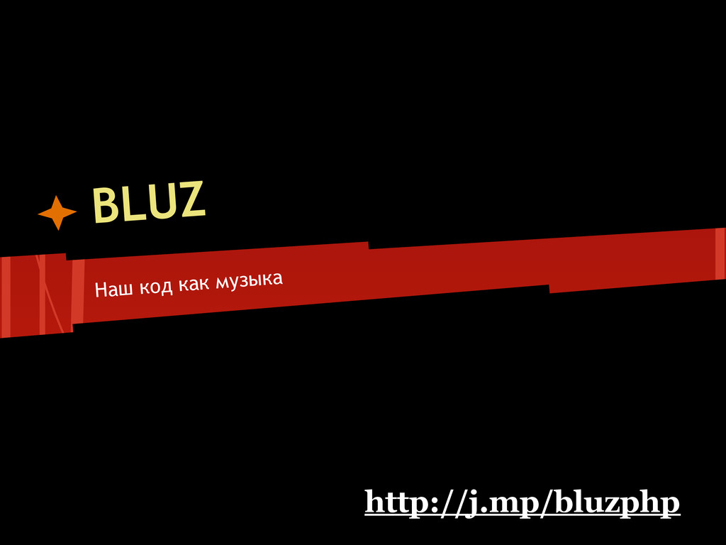 BLUZ Наш код как музыка http://j.mp/bluzphp