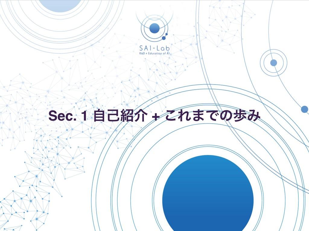 Sec. 1 ࣗݾհ + ͜Ε·ͰͷาΈ