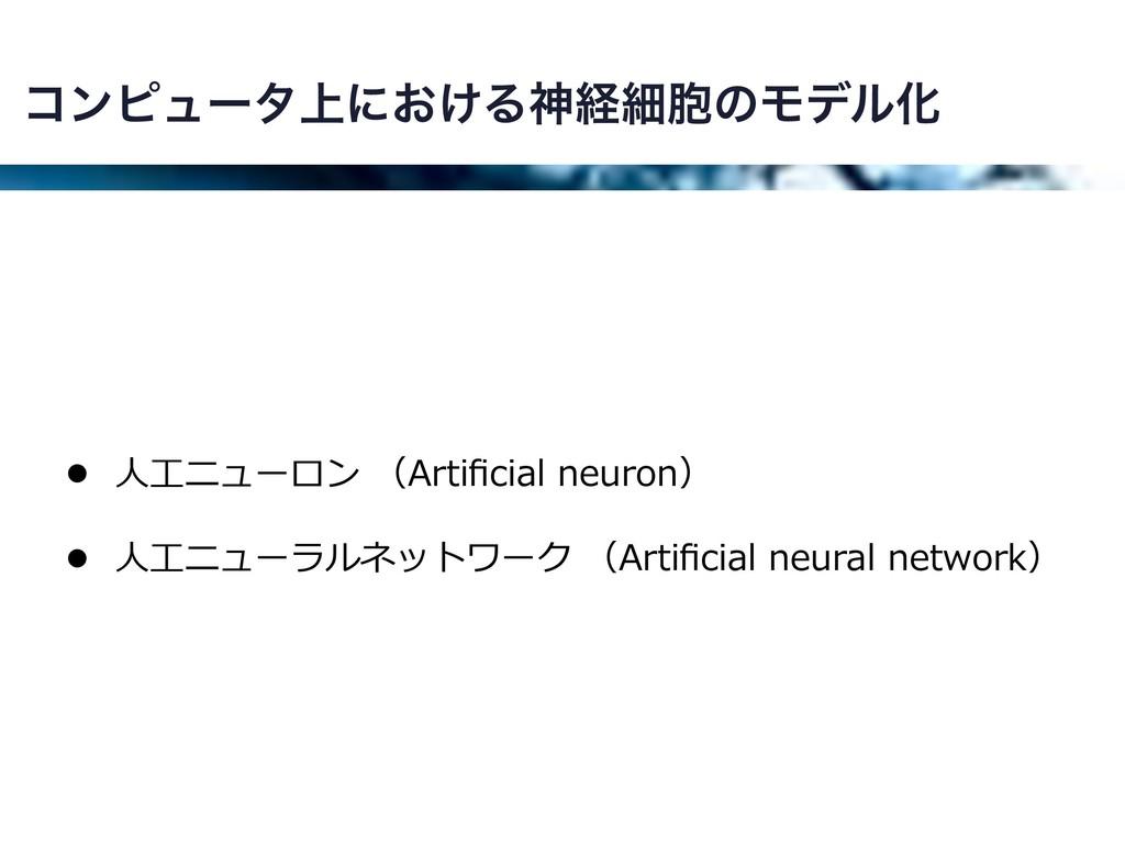 ίϯϐϡʔλ্ʹ͓͚Δਆܦࡉ๔ͷϞσϧԽ • ⼈⼯ニューロン (Artificial neuro...