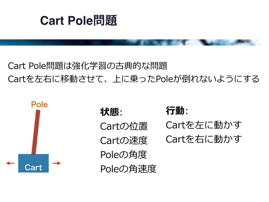 Cart Pole Cart Pole問題は強化学習の古典的な問題 Cartを左右に移動さ...