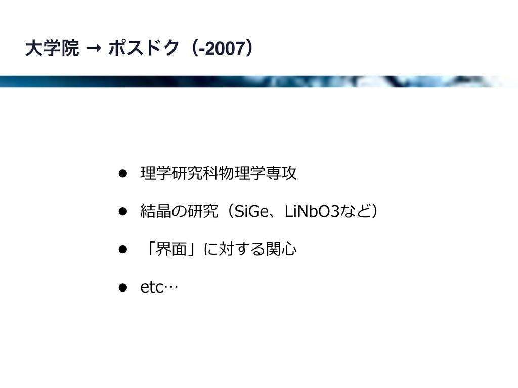 େֶӃ → ϙευΫʢ-2007ʣ • 理学研究科物理学専攻 • 結晶の研究(SiGe、LiN...