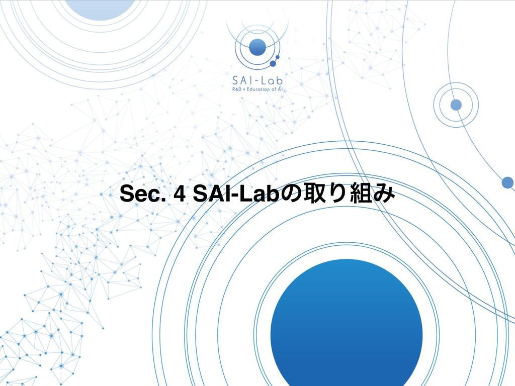 Sec. 4 SAI-LabͷऔΓΈ