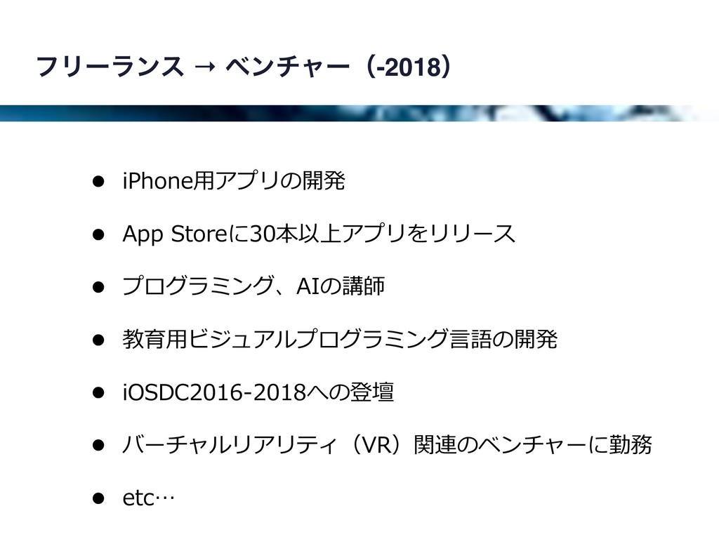 ϑϦʔϥϯε → ϕϯνϟʔʢ-2018ʣ • iPhone⽤アプリの開発 • App Sto...