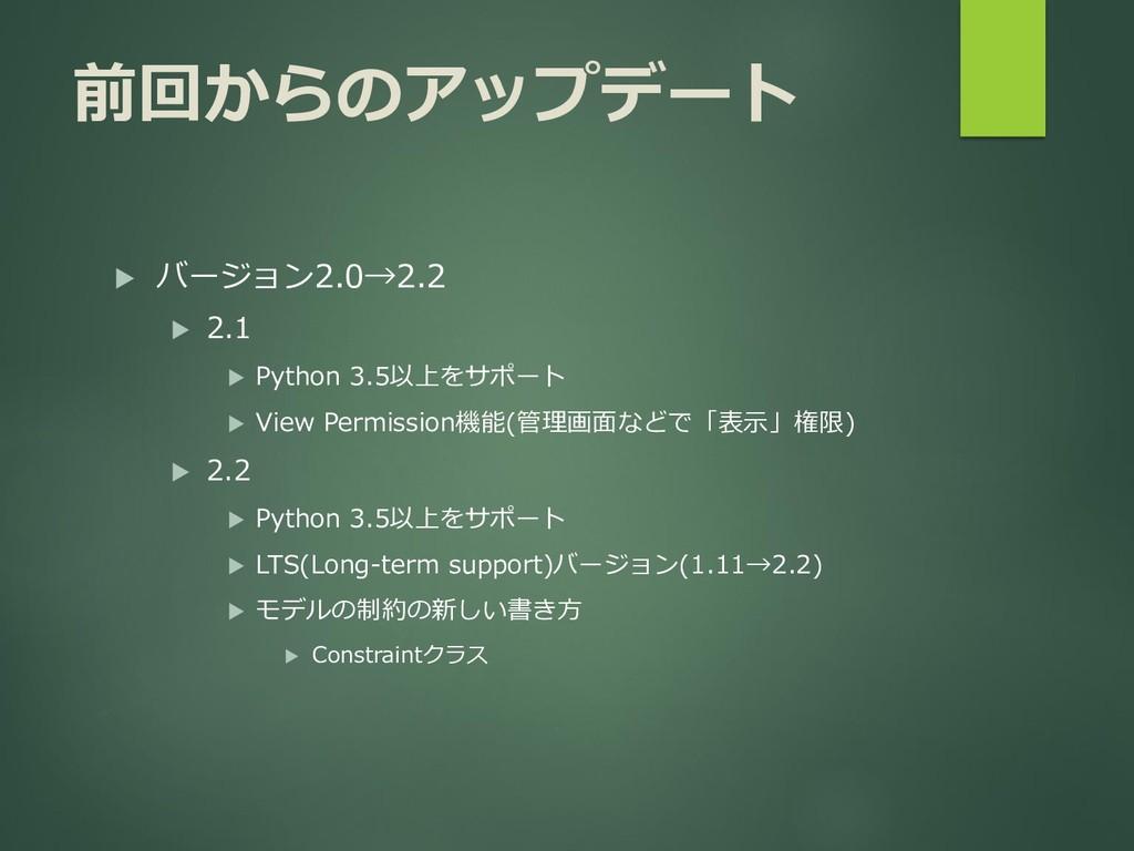 前回からのアップデート  バージョン2.0→2.2  2.1  Python 3.5以上...