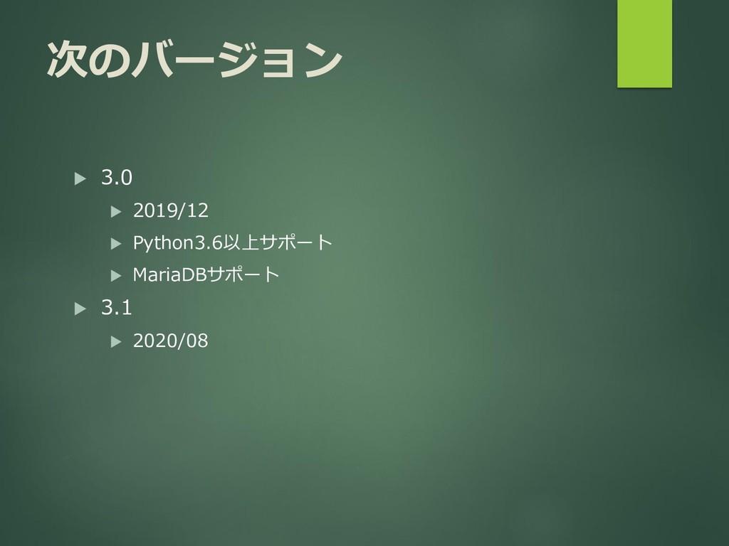 次のバージョン  3.0  2019/12  Python3.6以上サポート  Mar...