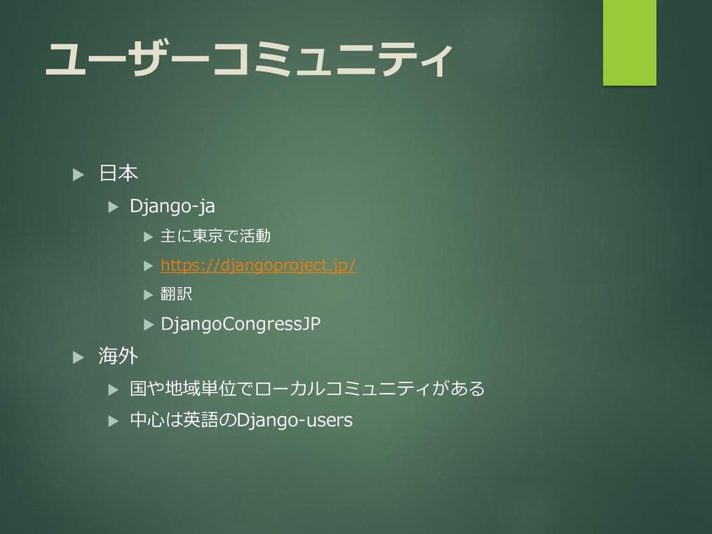 ユーザーコミュニティ  日本  Django-ja  主に東京で活動  https:/...