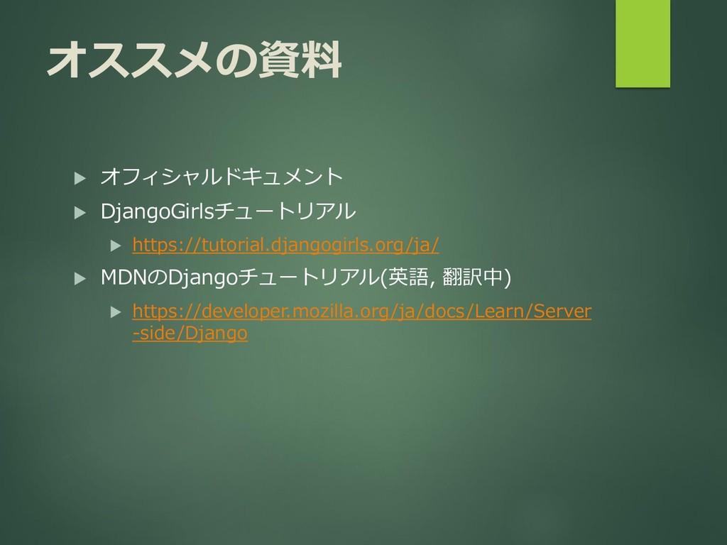 オススメの資料  オフィシャルドキュメント  DjangoGirlsチュートリアル  h...