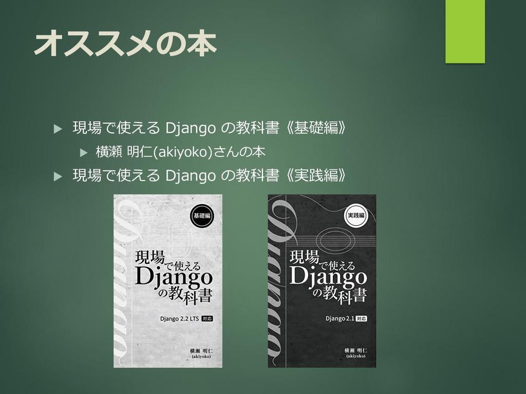 オススメの本  現場で使える Django の教科書《基礎編》  横瀬 明仁(akiyok...