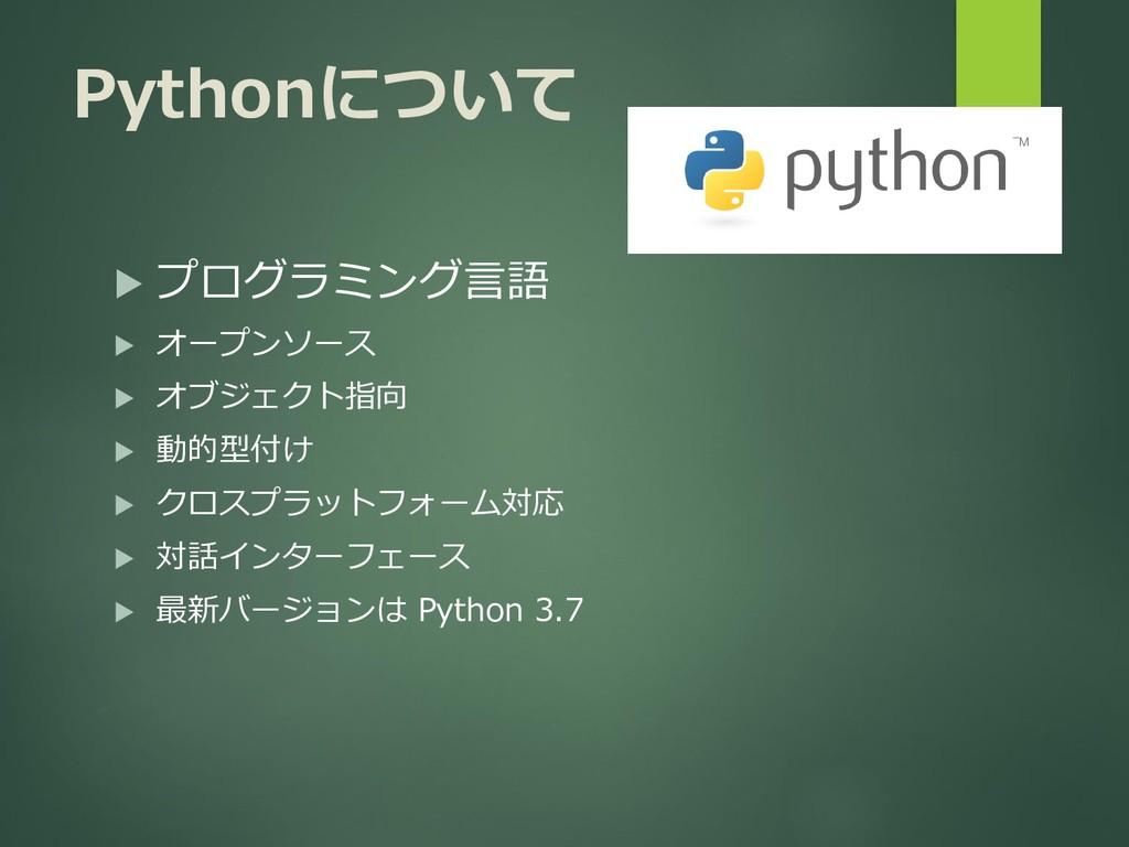 Pythonについて  プログラミング言語  オープンソース  オブジェクト指向  動...