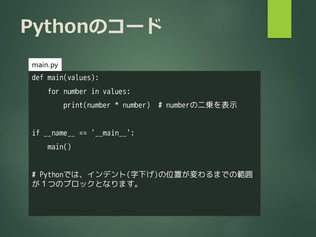Pythonのコード def main(values): for number in valu...