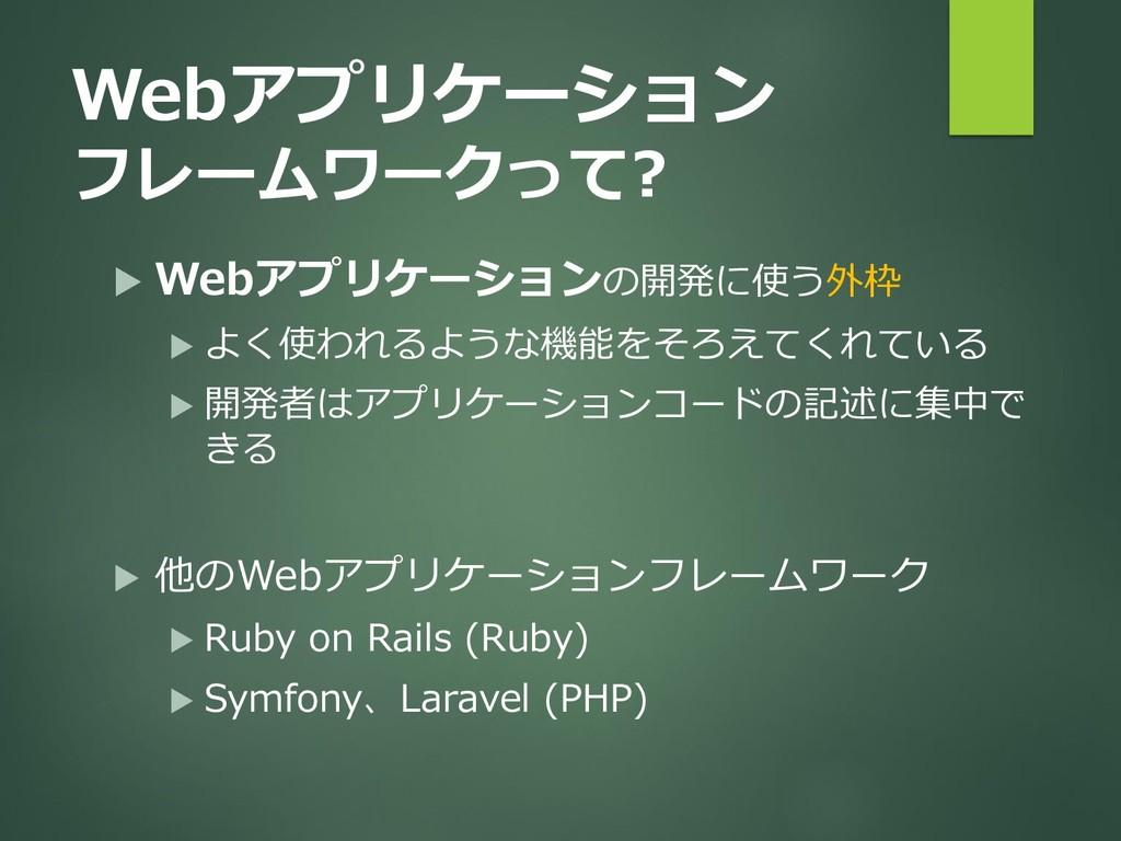 Webアプリケーション フレームワークって?  Webアプリケーションの開発に使う外枠  ...