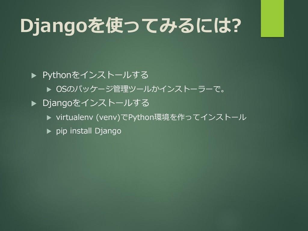 Djangoを使ってみるには?  Pythonをインストールする  OSのパッケージ管理ツ...