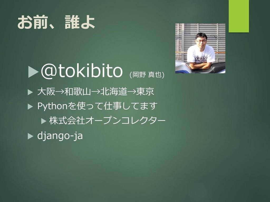 お前、誰よ @tokibito (岡野 真也)  大阪→和歌山→北海道→東京  Pyth...