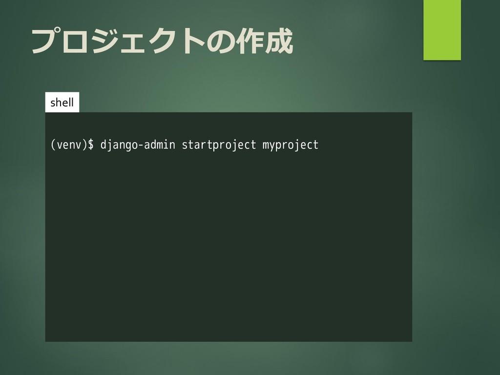 プロジェクトの作成 (venv)$ django-admin startproject myp...