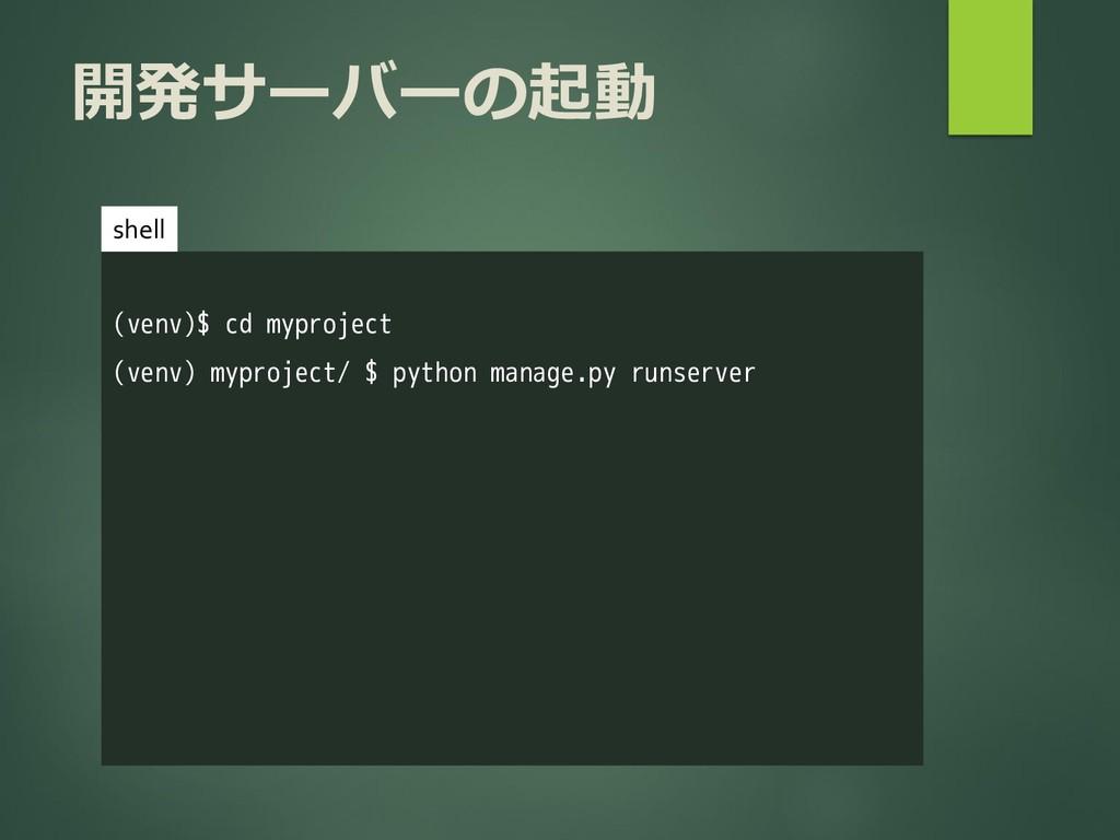 開発サーバーの起動 (venv)$ cd myproject (venv) myproject...