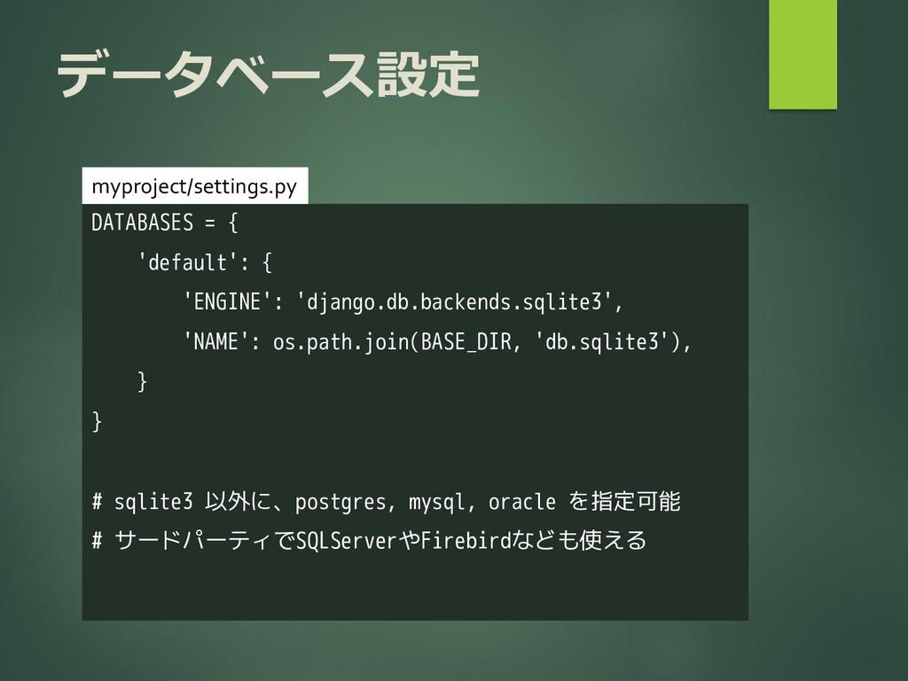 データベース設定 DATABASES = { 'default': { 'ENGINE': '...