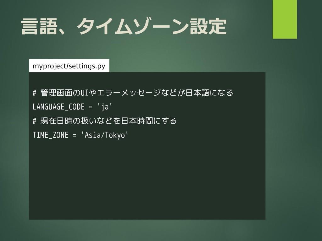 言語、タイムゾーン設定 # 管理画面のUIやエラーメッセージなどが日本語になる LANGUAG...