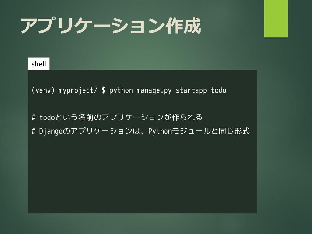アプリケーション作成 (venv) myproject/ $ python manage.py...