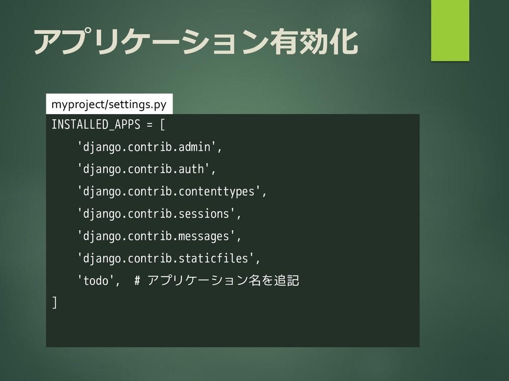 アプリケーション有効化 INSTALLED_APPS = [ 'django.contrib....