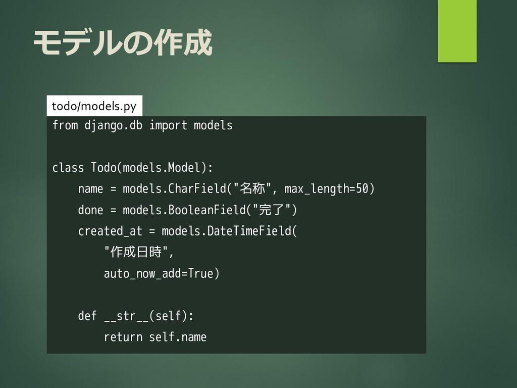 モデルの作成 from django.db import models class Todo(...